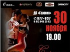 Изображение в Развлечения и досуг Концерты, фестивали, гастроли Страстное Аргентинское танго от звезд и волнующие в Москве 500