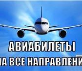 Изображение в Прочее,  разное Билеты Офис продаж Авиабилетов по всем направлениям в Москве 150