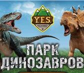 Изображение в Отдых и путешествия Туры, путевки Парк динозавров ждет вас!Мы приглашаем вас в Ярославле 2400