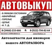 Изображение в Авторынок Аварийные авто Скупка автомобилей в НижневартовскеМы специализируемся в Нижневартовске 500000