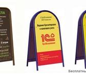 Foto в Прочее,  разное Разное Изготовление двусторонних раскладных штендеров в Магнитогорске 4000