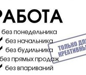 Фото в Работа Работа на дому Работа через интернет, на дому. Занятость в Москве 25000