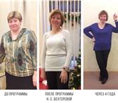 Foto в Красота и здоровье Похудение, диеты Похудение и методика коррекции веса за 90 в Москве 0