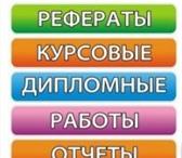 Фото в Образование Курсовые, дипломные работы Выполнение студенческих работ - рефераты, в Новосибирске 10
