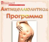 Фотография в Красота и здоровье Похудение, диеты Мы разглядываем свое тело в зеркале, изучаем в Кемерово 6200