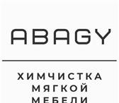 Foto в Мебель и интерьер Мягкая мебель Выездная химчистка домашней мебели Abagy в Екатеринбурге 100