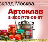 Фотография в Авторынок Автозапчасти Автоклав газовый доставим в город Иваново. в Энгельсе 21880