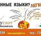"""Foto в Образование Иностранные языки Лигвистчесий клуб """"Я-Полиглот"""" объявляет в Тольятти 0"""