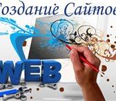 Изображение в Прочее,  разное Разное Доверяя нам разработку Вашего сайта, Вы не в Омске 0