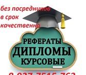 Фотография в Образование Курсовые, дипломные работы Гарантия качества, плагиат, сжатые сроки, в Казани 0