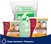 Foto в Домашние животные Корм для животных Предлагаем «Сера кормовая» в наличии по ценам в Москве 12
