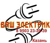 Фотография в Строительство и ремонт Электрика (услуги) Профессиональный электрик Казань в Казани 0