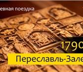 """Изображение в Отдых и путешествия Туры, путевки В программу экскурсии """"Сокровища монастырских в Москве 1790"""