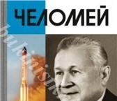 Фото в Прочее,  разное Разное БОДРИХИН Н.Г. ЧЕЛОМЕЙ. Отправка почтой РФ в Москве 2000