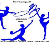 Изображение в Красота и здоровье Фитнес Тренировки по художественной гимнастике для в Москве 0