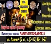 Изображение в Мебель и интерьер Светильники, люстры, лампы Купи люстру в сентябре и получи лампы в подарок. в Ижевске 5600