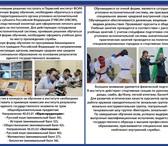 Фото в Образование Вузы, институты, университеты Объявляет набор кандидатов на учебу в образовательные в Тюмени 0