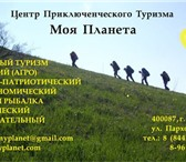 Фотография в Отдых и путешествия Турфирмы и турагентства В Центре Приключенческого Туризма «Моя в Волгограде 1