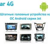 Foto в Электроника и техника Автомагнитолы Продажа планшетных автомагнитол Car4G на в Хабаровске 19000