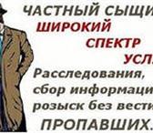 Изображение в В контакте Поиск людей Оказываю услуги детектива в Краснодарском в Омске 0