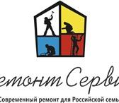Foto в Строительство и ремонт Ремонт, отделка Компания «Ремонт-Сервис» – это подразделение в Москве 3000