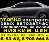 Foto в Авторынок Автомобильные видеорегистраторы ДОСТАВКА контрактных и новых автозапчастей в Братске 100