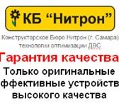 Фото в Авторынок Тюнинг кб нитрон предлагает универсальные авто новинки в Самаре 1200