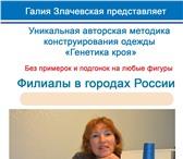 Изображение в Образование Курсы, тренинги, семинары Центр конструирования и дизайна одежды «Галия» в Екатеринбурге 15000