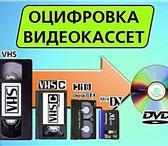 Фотография в Help! Разное Оцифровка, перезапись видео кассет VHS и в Старом Осколе 2