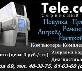Фотография в Компьютеры Компьютеры и серверы Мы занимаемся ремонтом, покупкой, продажей, в Москве 200