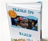 Foto в Для детей Детские книги Персонализированные сказки про вашего ребёнка. в Москве 2000