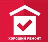 Foto в Строительство и ремонт Ремонт, отделка Компания «Хороший Ремонт» оказывает услуги в Ростове-на-Дону 1