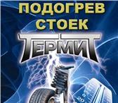 Изображение в Авторынок Тюнинг О-ГО! Стойки можно не менять несколько лет! в Красноярске 3950