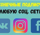 Foto в Прочее,  разное Разное Предлагаем эффективные решение для продвижения в Омске 0