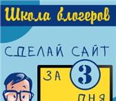 Изображение в Образование Курсы, тренинги, семинары Как всего за 3 занятия создать свой сайт в Москве 0