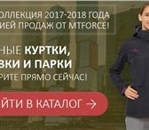 Фотография в Одежда и обувь Женская одежда Компания ООО «МТФОРС» является официальными в Москве 0