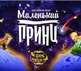 Foto в Развлечения и досуг Цирк Отдам бесплатно, даты мероприятий не выбор в Москве 0