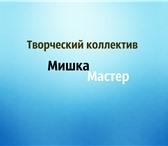 """Фотография в Развлечения и досуг Организация праздников Творческий коллектив """"Мишка Мастер"""" - это в Тольятти 950"""
