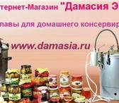 Изображение в Электроника и техника Разное Производитель предлагает Домашние Автоклавы в Смоленске 11
