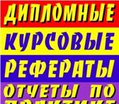 Фото в Прочее,  разное Разное Дипломные, курсовые, рефераты - помощь, консультации в Петрозаводске 11