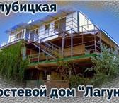 Фотография в Отдых и путешествия Гостиницы, отели Гостевой дом «Лагуна» расположен на побережье в Ставрополе 600