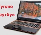 Фото в Компьютеры Ноутбуки Куплю любой ноутбук, новый или б/у, взятый в Барнауле 800