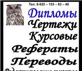Фотография в Образование Рефераты ВЫПОЛНИМ КУРСОВЫЕ КОНТРОЛЬНЫЕ ДИПЛОМНЫЕ РАБОТЫ в Екатеринбурге 0