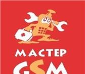 Foto в Электроника и техника Телефоны Мастер GSM — Нижегородская сеть профессиональных в Нижнем Новгороде 100