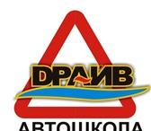 Foto в Авторынок Автошколы Подготовка водителей категорий А,В,ВЕ,СЕ в Москве 300