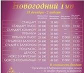 Фото в Отдых и путешествия Гостиницы, отели У Вас есть отличная возможность забронировать в Челябинске 20000