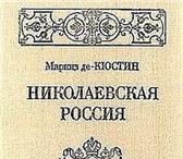 Изображение в Хобби и увлечения Книги Маркиз Астольф де Кюстин (1790 - 1857) - в Москве 0