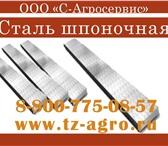 Foto в Авторынок Автозапчасти Купи Сталь шпоночную в Металлургической компании в Владикавказе 125