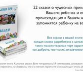 Фотография в Для детей Детские книги Сказки составляются уникально для каждого в Санкт-Петербурге 0