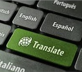 Foto в Образование Иностранные языки Перечень услугМы понимаем, насколько разные в Москве 0